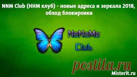 NNM Club (ННМ клуб) - новые адреса и зеркала 2018, обход блокировки Официальный список всех новых адресов и зеркал NNM Club (ННМ Клуб) 2018 года. Все способы обхода блокировок торрент-трекера NNM для Windows, Android, iOS, Mac и Linux. Только актуальная информация!