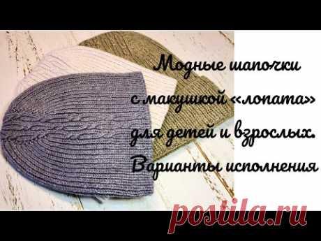 Модные шапочки спицами с макушкой «лопата» для детей и взрослых. Варианты исполнения. #шапкалопата