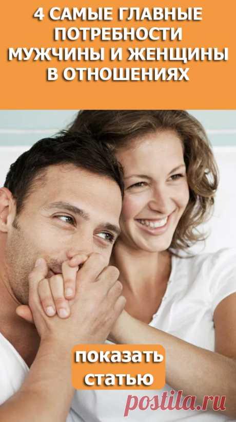 СМОТРИТЕ: 4 Самые главные потребности мужчины и женщины в отношениях