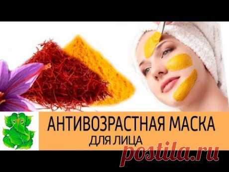 Аюрведическая антивозрастная маска для омоложения кожи - YouTube