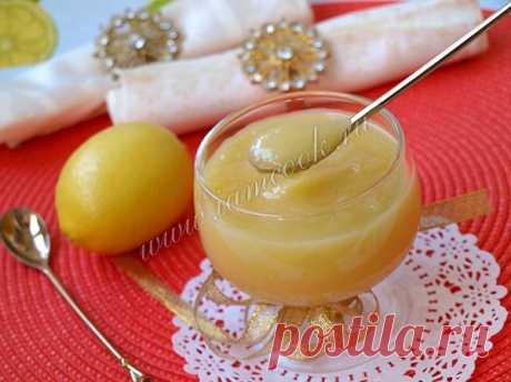 Лимонный курд — рецепт с фото