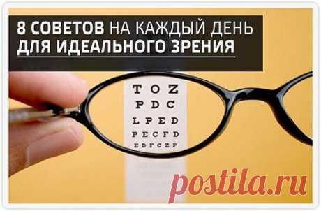 8 советов на каждый день от офтальмологов — Мегаздоров