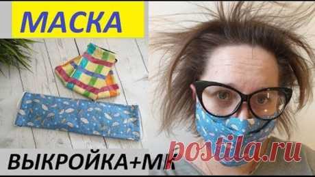 Маска для лица. простая ВЫКРОЙКА и ПОШИВ. безопасность в период коронавируса!