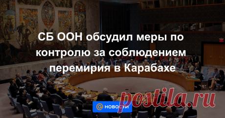 СБ ООН обсудил меры по контролю за соблюдением перемирия в Карабахе Постпред РФ при ООН Василий Небензя заявил, что в Совете Безопасности обсуждают, как эффективнее контролировать соблюдение режима прекращения огня в Нагорном Карабахе, договоренность о котором была достигнута, но не соблюдается.