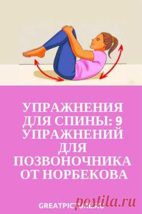 Упражнения для спины: 9 упражнений для позвоночника от Норбекова Боли уйдут!Для всех, кто много сидит. Знаменитая система Норбекова состоит из простых и очень действенных упражнений, которые помогут вам сохранить гибкость позвоночника. А ведь гибкость позвоночника — это основа здоровья всего тела!  #красота  #самоеинтересное  #советы #здоровье