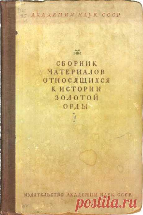 Яндекс.Метрика Сборник материалов, относящихся к истории Золотой орды
