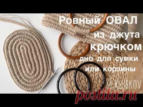 Идеальный овал из джута, дно для сумки или корзины