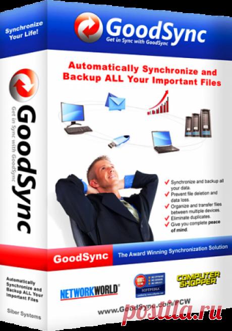 синхронизация файлов между пк, моб, нот, ...   GoodSync Enterprise v10.8.1.1 Final + Portable [2018,Ml\Rus] :: RuTracker.org