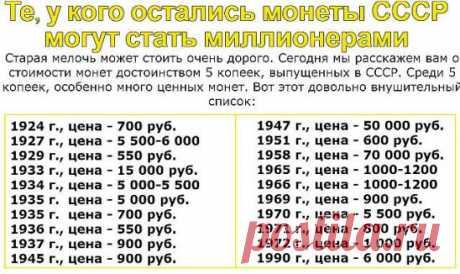 Те, у кого остались монеты СССР, могут стать миллионерами Старая мелочь может стоить очень дорого. Сегодня мы расскажем вам о стоимости монет достоинством 5 копеек, выпущенных в СССР. Среди 5 копеек, особенно много ценных монет. Вот этот довольно внушительный