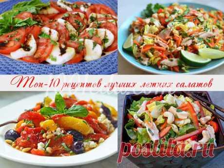 ТОП-10 ВАРИАНТОВ ЛУЧШИХ ЛЕТНИХ САЛАТОВ   Кулинарушка - Вкусные Рецепты