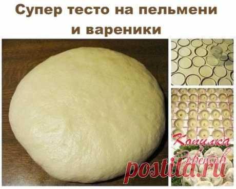 Супер тесто на пельмени и вареники Ингредиенты: - газировка 1 ст. (минеральная вода газированная) - яйцо 1 шт - соль 0, 5 ч.л. - сахар 0, 5 ч.л. - масло растительное 4 ст.л. - мука 4 ст. (можно и меньше) Приготовление: В миске соединить все составляющие, кроме муки. Муку подсыпать постепенно, потому что она у всех разная. Замесить мягкое, эластичное, блестящее тесто, чтобы не прилипало к рукам и столу. Все, мука нам больше не нужна. Вот за это вы тесто и полюбите - за чист...