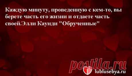 Цитаты. Мысли великих людей в картинках. Подборка №lublusebya-45261222042019 | Люблю Себя