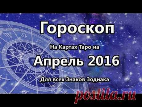 Гороскоп на АПРЕЛЬ 2016 для всех знаков зодиака на картах Таро