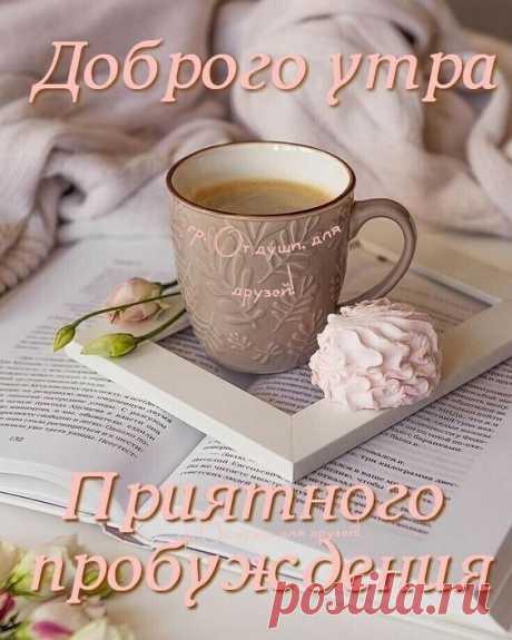 Фотоальбом Доброе Утро.., День.., Вечер! группы И исчезнет грусть!