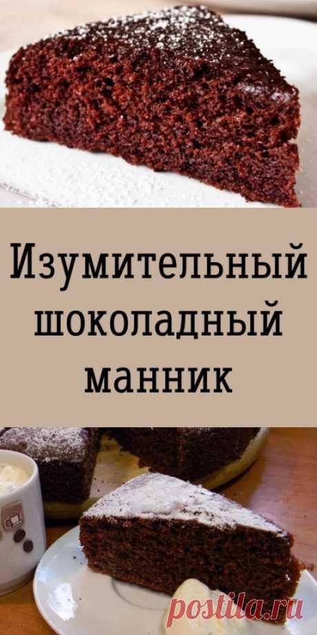 Изумительный шоколадный манник — My izumrud