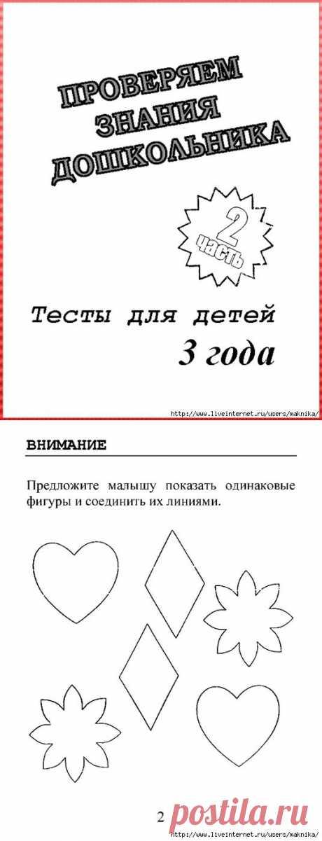 Тесты для детей 3 лет ( 2 часть).