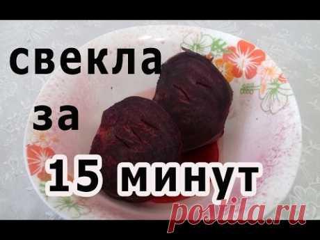 КАК БЫСТРО СВАРИТЬ СВЕКЛУ//СВЕКЛА ЗА 15 МИНУТ