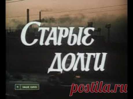 """Великолепный жизненный фильм """"Старые долги"""" / 1980"""