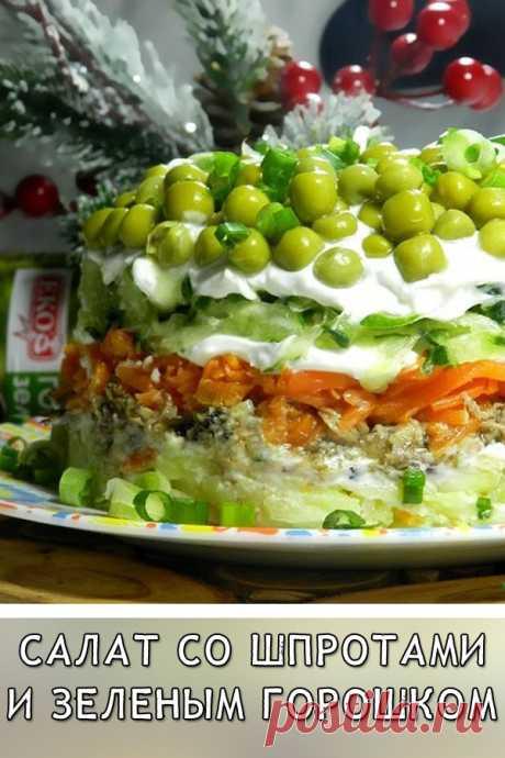 Салат со шпротами и зеленым горошком Смотришь на баночку шпрот и думаешь «бутерброды».  А давайте приготовим не менее вкусный салат, который вполне впишется и на праздничный стол.