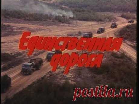 """""""Единственная дорога"""" (1975) - YouTube"""
