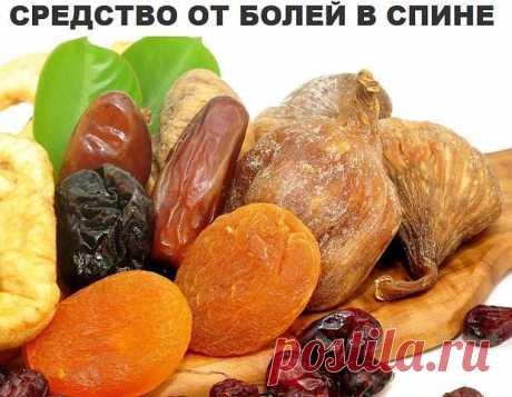 3 фрукта на ночь восстановят позвоночник и добавят сил Каждый вечер перед сном в течение 1,5 месяцев ешьте: курагу инжир чернослив Следует есть в таком соотношении: 1 плод инжира (смоковницы) 5 сушеных