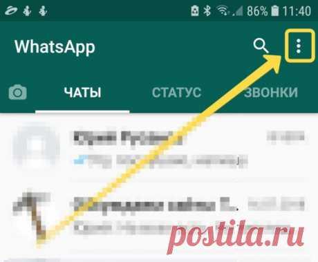 Как открыть WhatsApp на любом компьютере