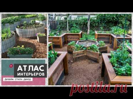Умные грядки на даче своими руками для получения высокого урожая: правильное обустройство огорода