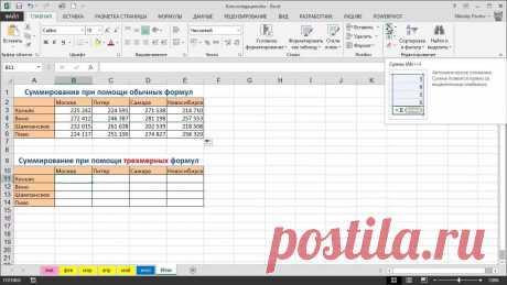 Консолидация (сборка) данных из нескольких таблиц в Excel Как собрать данные из нескольких таблиц (одинаковых или не очень) в один итоговый отчет в Excel. Подробно и с файлом примера можно найти тут - https://www.pla...