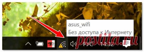 Wi-Fi без доступа к интернету: горит желтый восклицательный значок в трее