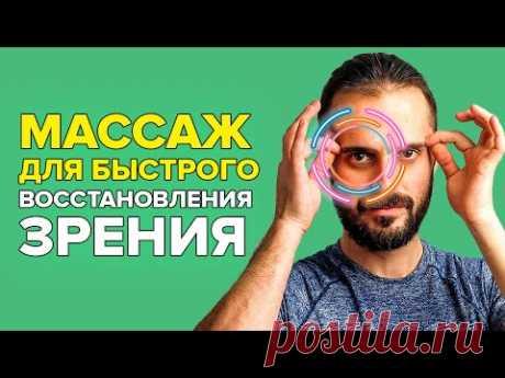 Глаза - точки для улучшения зрения. Самомассаж для восстановления зрения. Массаж точек на лице.