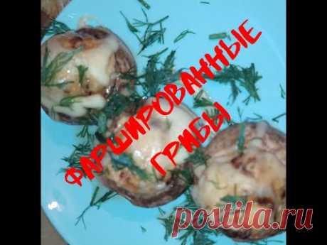Фаршированные грибы) Готовим в духовке)  фаршированные грибы,фаршированные грибы рецепт,как приготовить фаршированные грибы,готовим грибы,грибы рецепт,грибы в духовке,как приготовить грибы в духовке,