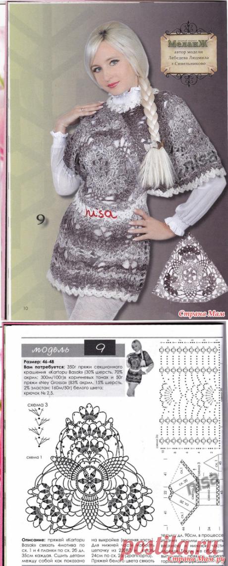 Мелнжевое платье -туника с кокеткой-пелериной связанной из треугольных мотивов.