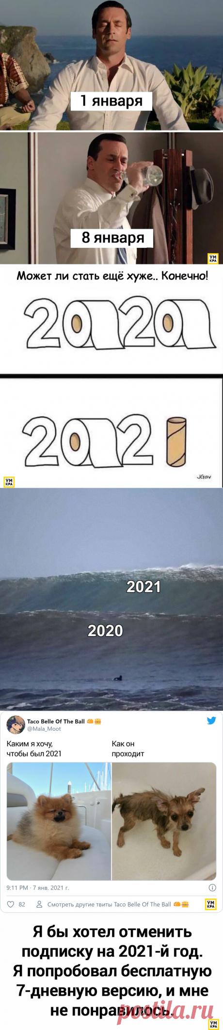 16 смешных мемов про неудачный 2021 год, который уже многие не могут отличить от 2020-го