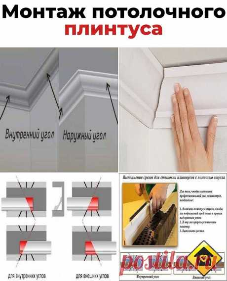 Полезная информация по монтажу потолочного плинтуса)