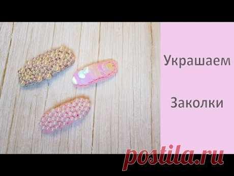 DIY Красивая заколка клик-клак Украшаем и вяжем крючком / Hair Clips