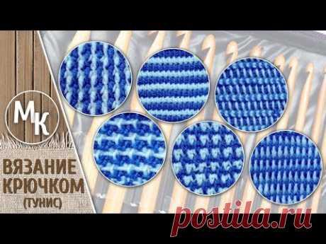 Вязание тунисским крючком,  двухцветные узоры. Основы вязания для начинающих. МК, видеоурок.