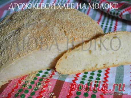 Обычный белый дрожжевой хлеб | 4vkusa.ru