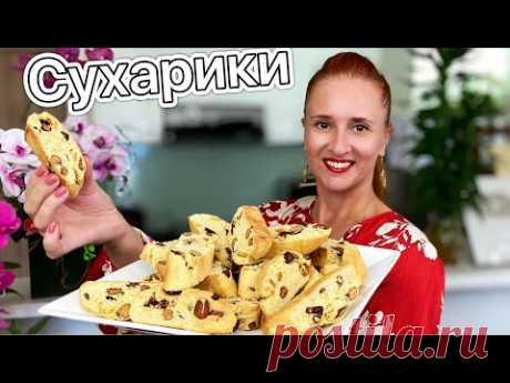 Сладкие СУХАРИКИ по-итальянски с орехами Итальянское печенье кантуччи Люда Изи Кук ITALIAN COOKIES
