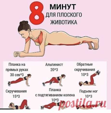 6 эффективных упражнений для красивого животика! 🏻🏻🏻
