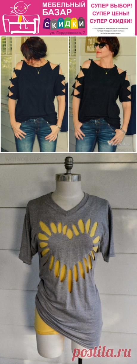 На новый лад. Как превратить старую футболку в стильный наряд - ХЭНД МЭЙД - Большие девочки в большом городе