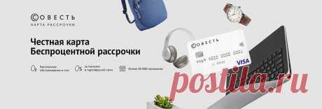 Спецпредложения / Совесть — Workle
