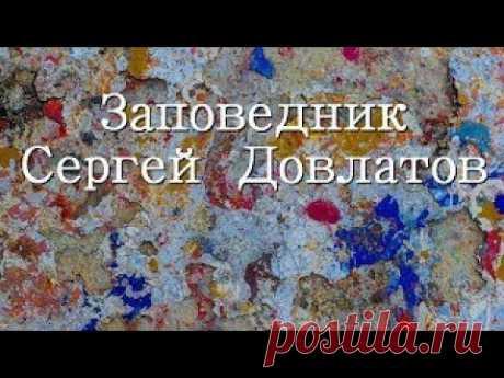 Избранное. Рассказы   Сергей Довлатов (аудиокнига)