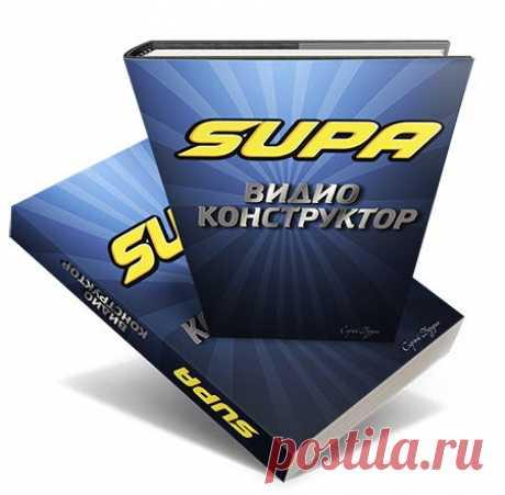 🎆🎆 SUPA - идеальный видео конструктор для постов ВКонтакте 🎆🎆  Supa, это видео конструктор для различных целей, я в этом конструкторе делаю короткие рекламные ролики для ВКонтакте...