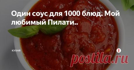 """Один соус для 1000 блюд. Мой любимый Пилати.. В этом соусе девиз Итальянской кухни: """"вкусное не должно быть сложным""""."""