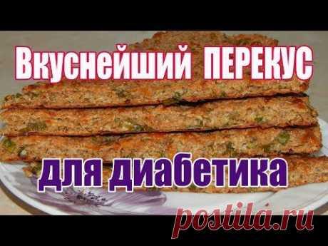 Очень вкусные тосты для перекуса для диабетика тип 2