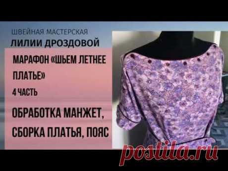 4 часть. Обработка манжет, сборка платья, пояс.