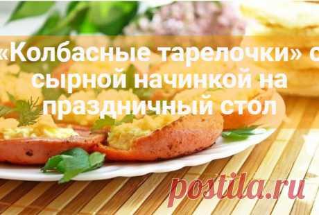 «Колбасные тарелочки» с сырной начинкой на праздничный стол «Колбасные тарелочки» с сырной начинкой на праздничный стол. Быстро и вкусно, невероятно сытная закуска на праздник и в будний день.