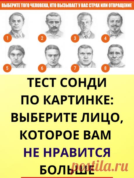 Тест Сонди по картинке: 8 влечений. Выберите лицо, которое вам не нравится больше