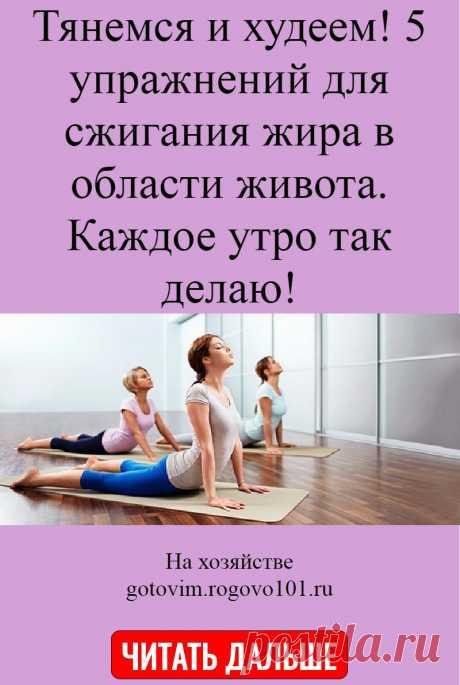 Тянемся и худеем! 5 упражнений для сжигания жира в области живота. Каждое утро так делаю!