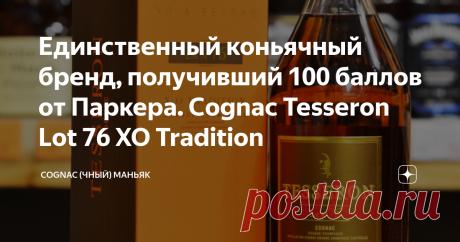 Единственный коньячный бренд, получивший 100 баллов от Паркера. Cognac Tesseron Lot 76 XO Tradition Мои читатели, всем привет! Продолжаем знакомиться с французскими коньяками. Очередная дегустация посвящена Cognac Tesseron Lot 76 XO Tradition. Обзор от моего друга Артура (текст и фото автора, ссылка на оригинал в конце обзора). Коньячный дом Tesseron (Тессерон) был основан в 1905 году АбелемТессероном. Члены семьиТессерон, будучи истинными ценителями и коллекционерами вы...